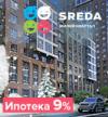 ЖК SREDA: квартиры от 4 млн рублей